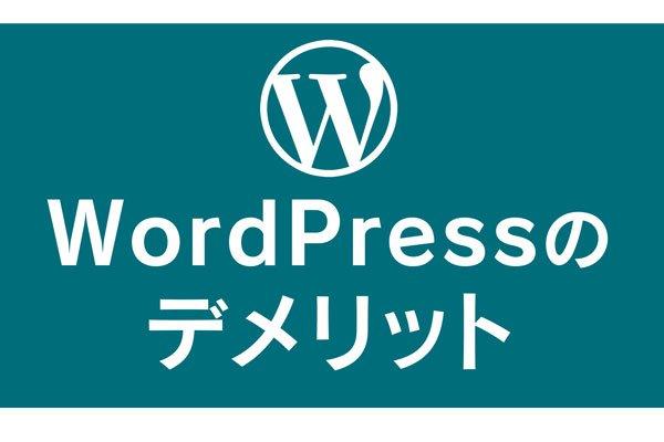 WordPressのデメリット