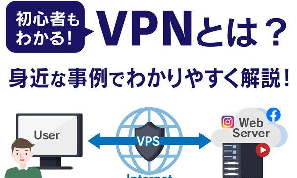 VPNとは