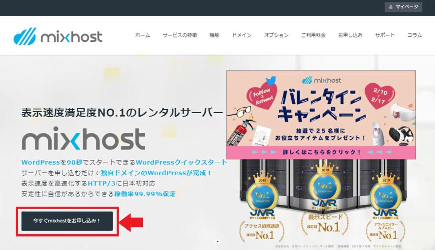 mixhost申し込みページ