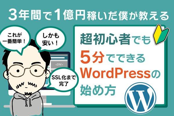 初心者-wordpress-始め方