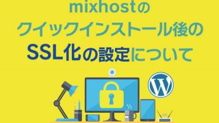 mixhost-wordpress-ssl