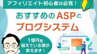 アフィリエイト ASP blog