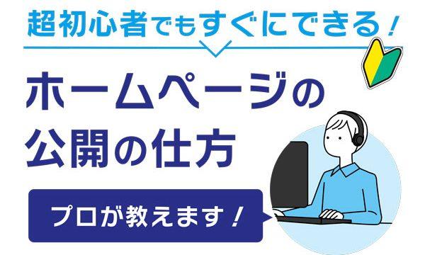 ホームページ 公開方法