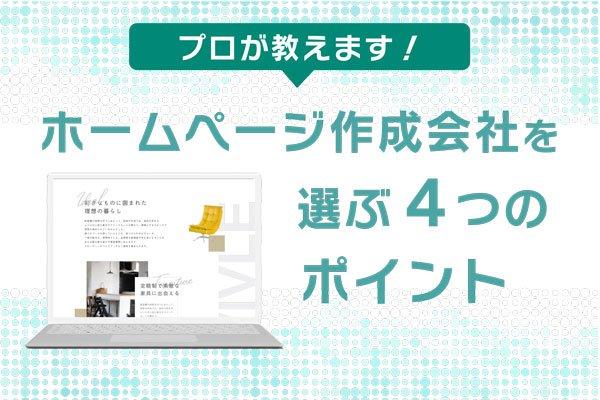 ホームページ作成会社