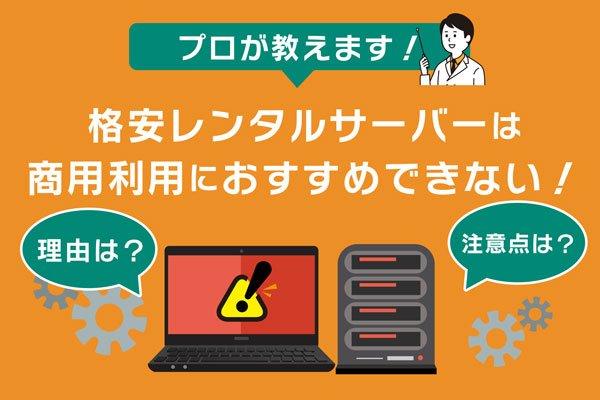 格安レンタルサーバー 商用利用