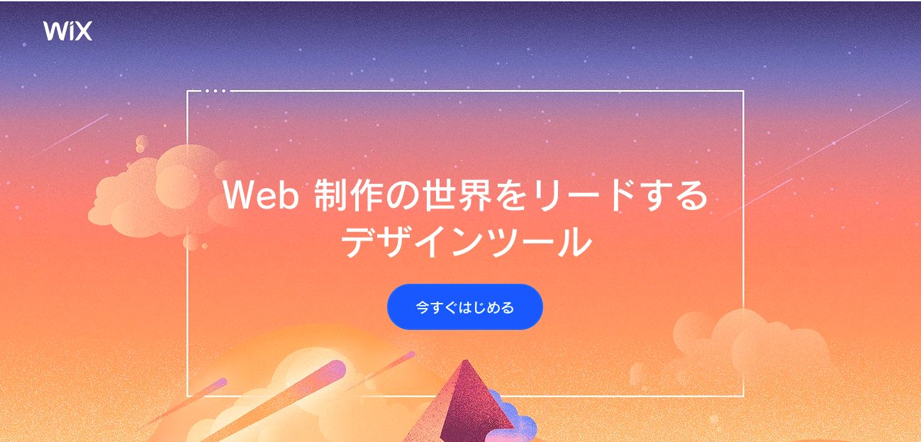 Wixキャンペーンページ