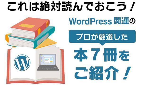 wordpress おすすめ 本