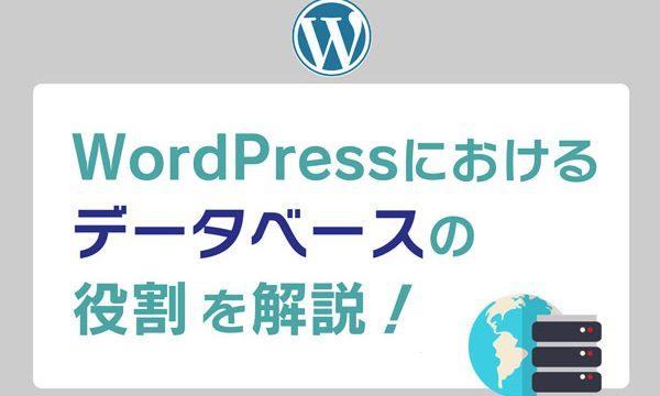 ワードプレス データベース