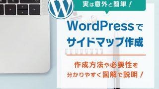 ワードプレス サイトマップ
