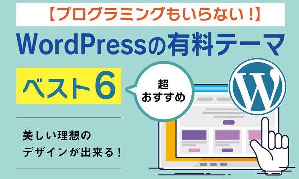 wordpress 有料テーマ