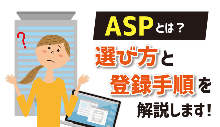 ASPバナー