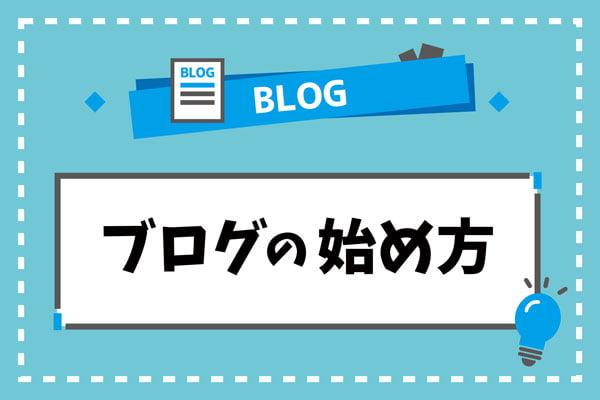 ブログ始め方トップバナー