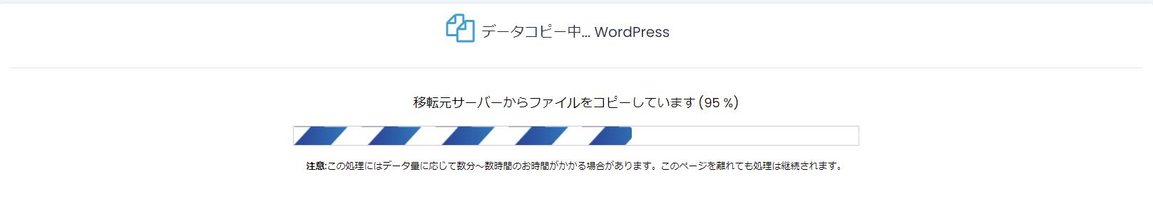 WordPressかんたん引越し機能データ3