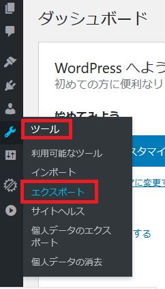 wordpress-hikkoshi-nonpragin1