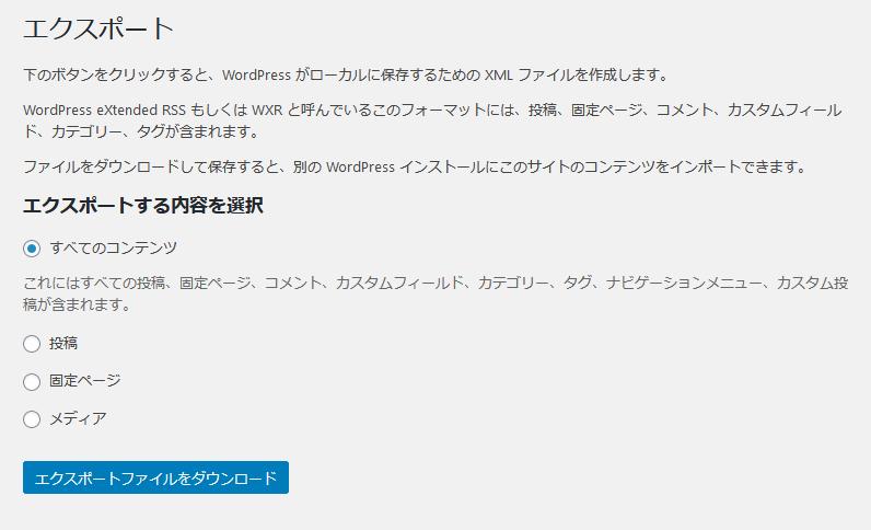 wordpress-hikkoshi-nonpragin2