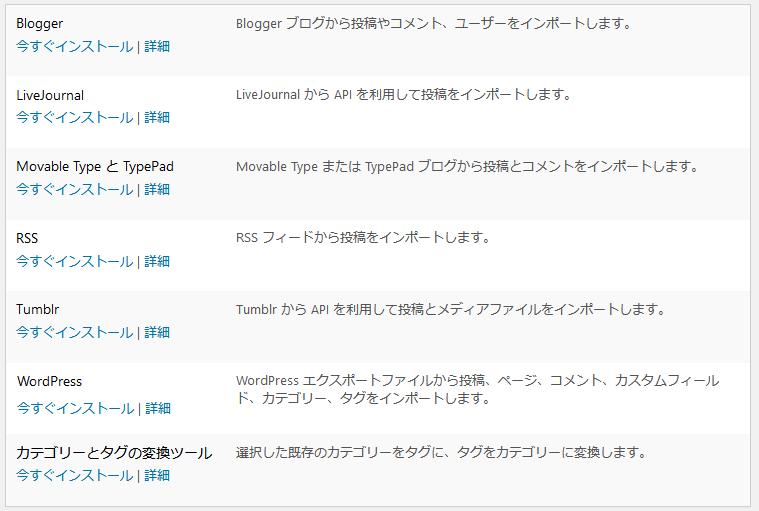 wordpress-hikkoshi-nonpragin4
