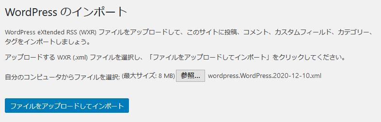 wordpress-hikkoshi-nonpragin6