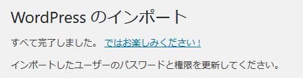 wordpress-hikkoshi-nonpragin10