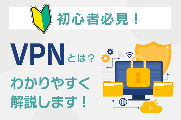 VPN 初心者