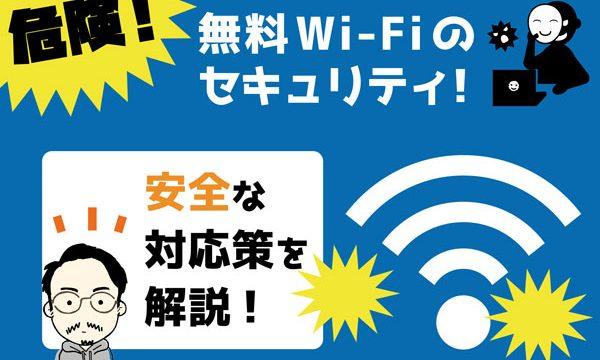 無料wifi-セキュリティ-初心者