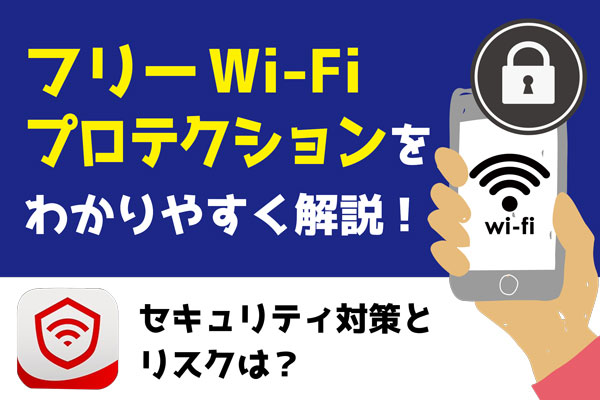 Wi fi 安全 性 の 低い セキュリティ