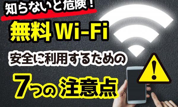 無料wifi-注意点