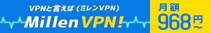 VPNと言えばMillen VPN
